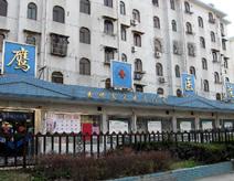 上海海鹰医院
