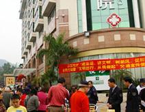 上海市嘉定区迎园医院