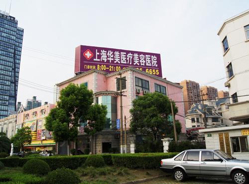 上海华美医院(口腔科)