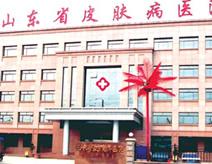 山东省皮肤病性病防治研究所