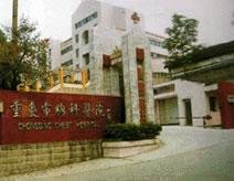 重庆市胸科医院