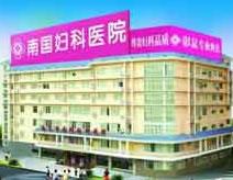南宁南国医院