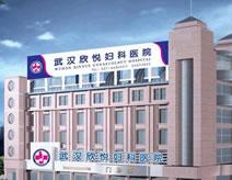 武汉欣悦妇科医院