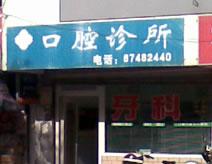 广西南宁创美口腔诊所