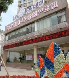 重庆育恩联合妇产医院