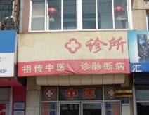 海口龙华孟祥荣诊所