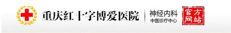 重庆红十字博爱医院