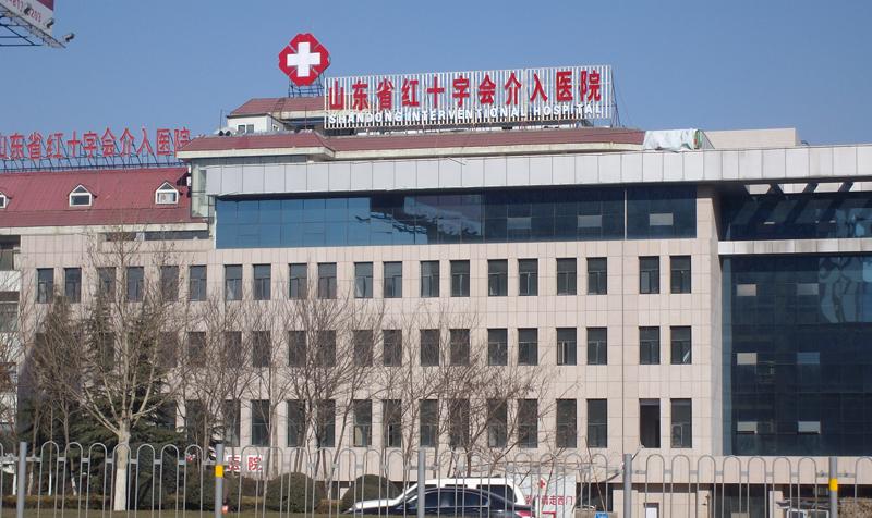 山东红十字会介入医院性病防治基地