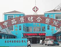 东营市中西医结合医院