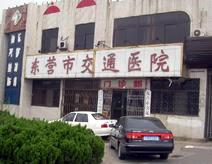 东营市交通医院