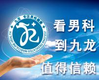 深圳九龙男科医院