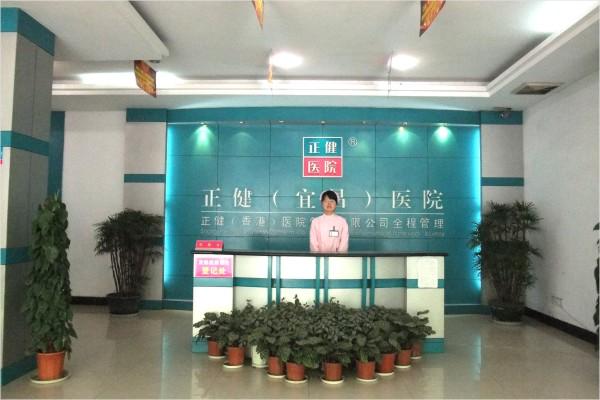 宜昌正健医院