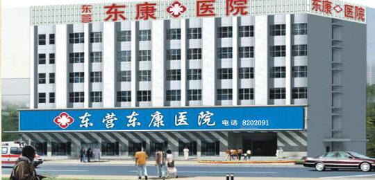 东营东康医院