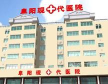 阜阳现代医院