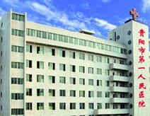 贵阳市第一人民医院