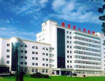 雅安市人民医院