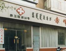 赤峰市红山区医院
