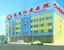莱芜仁爱医院