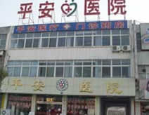 莱芜平安医院