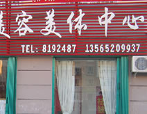 广西西子国际美容美体中心