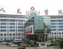 浙江省诸暨市人民医院