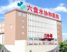 六盘水协和医院