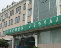 青岛洪强骨科医院