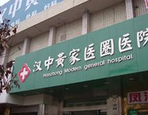 汉中黄家医圈医院
