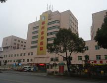 郴州东华医院
