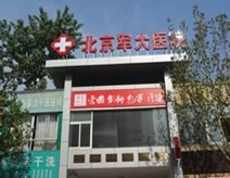 北京军大医院