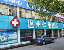 温州市仁康医院