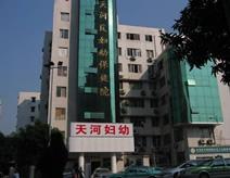 广州市天河区妇幼保健院