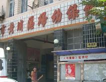 黄浦区妇幼保健院