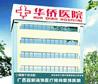 柳州华侨医院