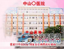 张家口中山医院