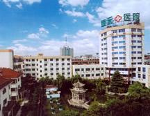 义乌复元私立医院