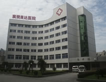 襄樊铁路中心医院