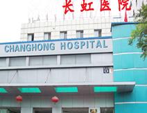 济南长虹医院